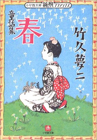 童話集 春 (小学館文庫―新撰クラシックス)の詳細を見る