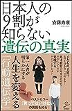 「日本人の9割が知らない遺伝の真実 (SB新書)」販売ページヘ
