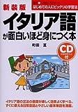新装版 CD付イタリア語が面白いほど身につく本 (語学入門の入門シリーズ)