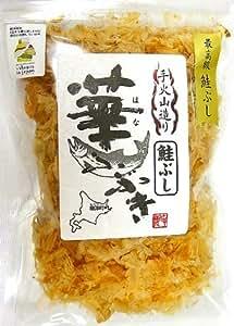 満天☆青空レストランで紹介・鮭ぶし(知床産サケ節)30g
