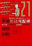 黒鷺死体宅配便 (21) (カドカワコミックス・エース)