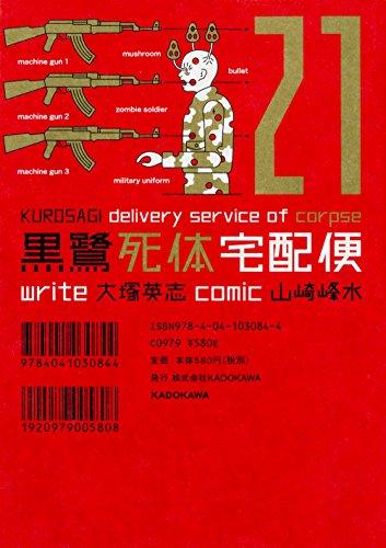 黒鷺死体宅配便 (21) (カドカワコミックス・エース)の詳細を見る
