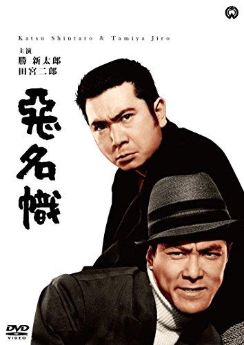 悪名幟[DVD]