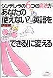 シンデレラの6つの魔法があなたの「使えない?」英語を「できる!」に変える