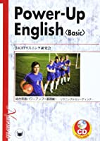 総合英語パワーアップーリスニングからリーディング BASIC―PowerーUp English (英語総合教材)