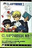 CLAMP学園探偵団〈2〉華麗なる賭け (ASUKAノベルス)