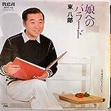 【EP】1981年・東八郎「娘へのバラード/ 今夜は泣いてもいいよ」【検:針飛無】針飛びしない最も安心出来るレコード!【添付4画像の商品が翌日着!】