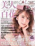 美人百花(びじんひゃっか) 2018年 09 月号 [雑誌]