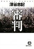 審判 (徳間文庫)