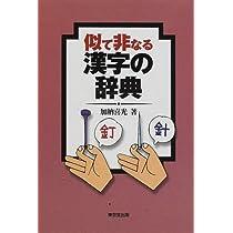 似て非なる漢字の辞典