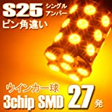 【S25ピン角違い】5050SMD/3chip SMD【27連】LEDバルブ/アンバー2個セット