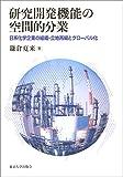 研究開発機能の空間的分業: 日系化学企業の組織・立地再編とグローバル化