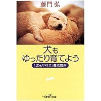 犬もゆったり育てよう―「ぼんやり犬」養成講座 (新潮OH!文庫)