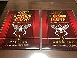 機動戦士ガンダム THE ORIGIN 誕生 赤い彗星 × CoCo壱番屋 シャア専用ドリル 1 マネジメント篇 3 情報管理・分析篇 2冊セット