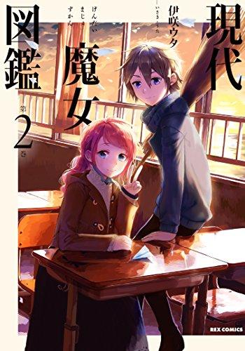 現代魔女図鑑 (2) (IDコミックス REXコミックス)の詳細を見る