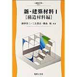 新・建築材料〈1〉構造材料編 (建築工学=EKA)