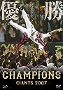 優勝 読売ジャイアンツ2007 ~セ リーグ制覇への軌跡 DVD