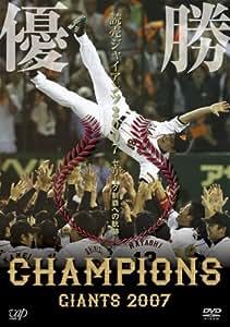 優勝 読売ジャイアンツ2007 ~セ・リーグ制覇への軌跡 [DVD]