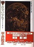 狼のレクイエム (第3部 1) (ウルフガイシリーズ)