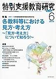 特別支援教育研究 2019年 06 月号 [雑誌]