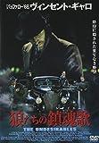 狼たちの鎮魂歌[DVD]