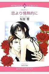 恋より情熱的に (ハーレクインコミックス) Kindle版