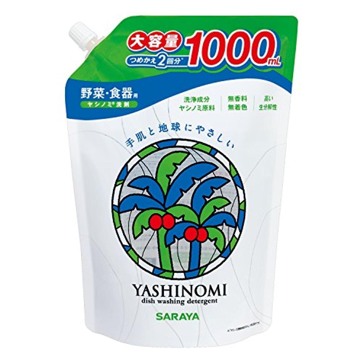 評決葉を集める詩人サラヤ ヤシノミ洗剤 スパウト詰替用 1000ml