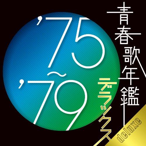 [画像:青春歌年鑑デラックス'75~'79]