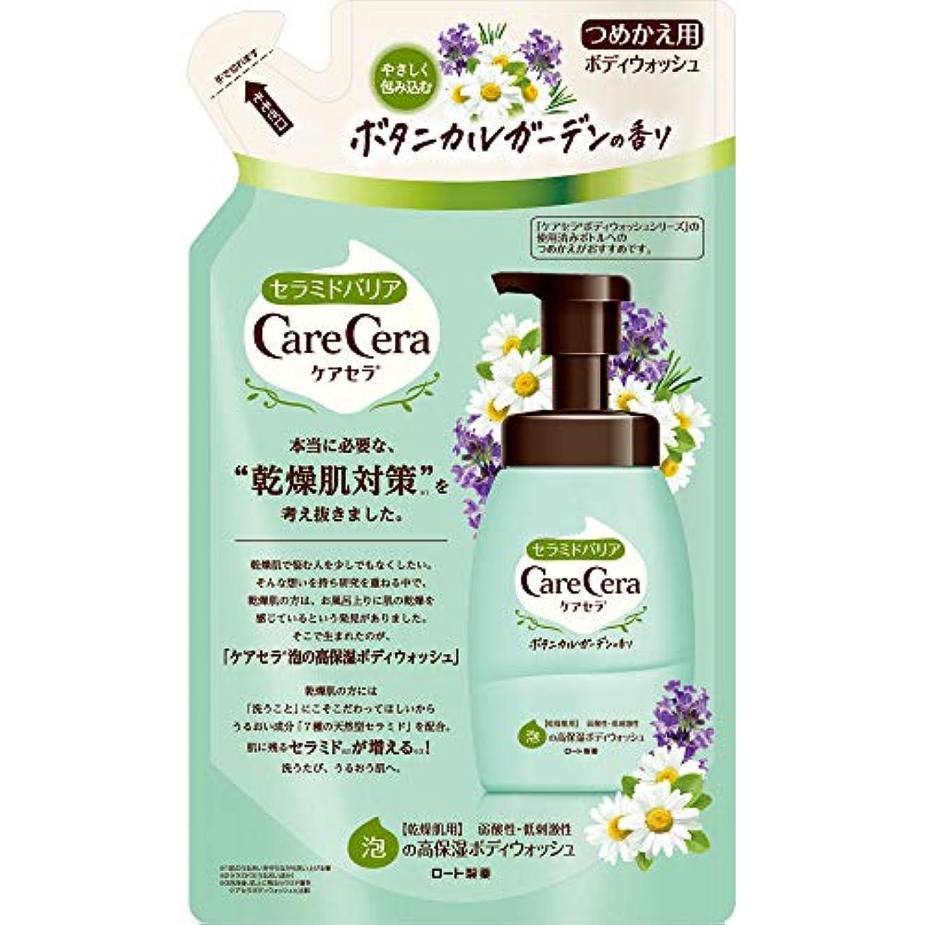 抵抗する使役吸収するケアセラ 泡の高保湿ボディウォッシュ ボタニカルガーデンの香り つめかえ用 350mL