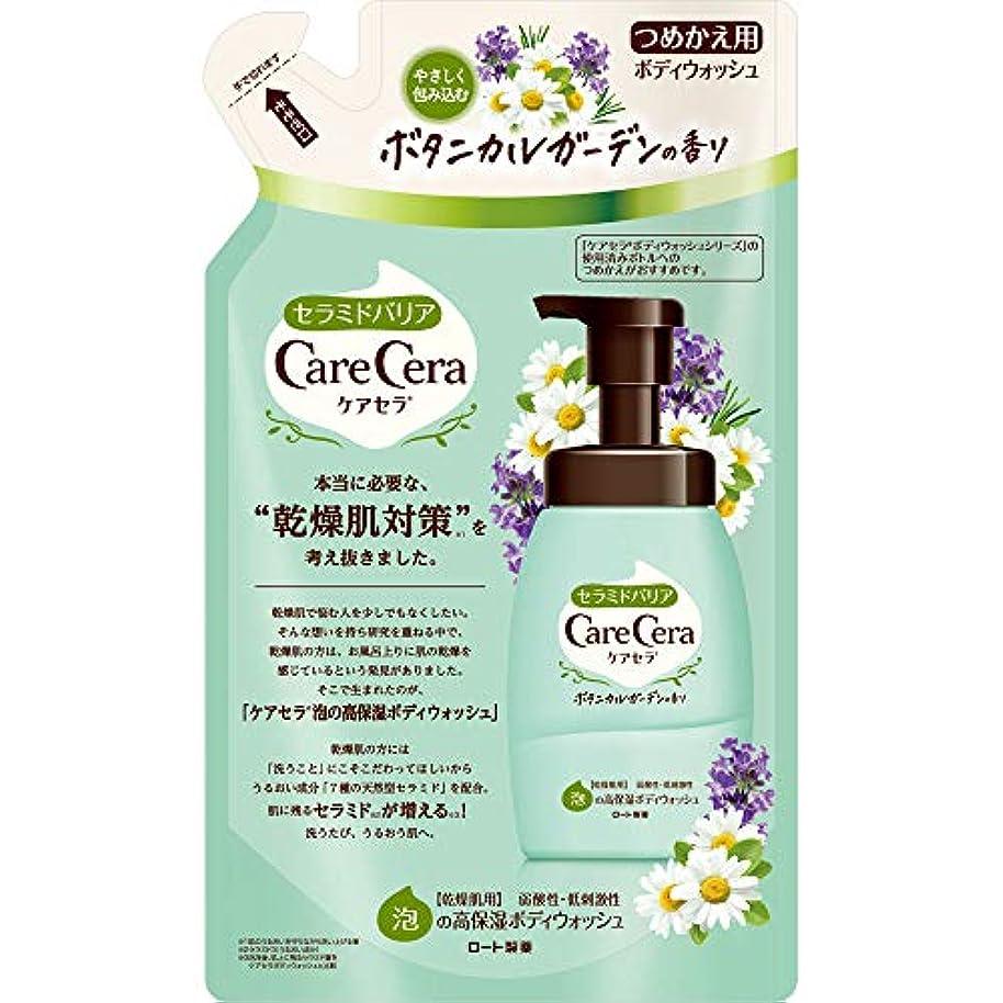 拡張誤解成功するケアセラ 泡の高保湿ボディウォッシュ ボタニカルガーデンの香り つめかえ用 350mL