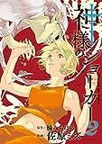 神様のジョーカー(2) (イブニングコミックス)