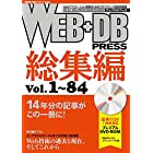 WEB+DB PRESS総集編[Vol.1~84] (WEB+DB PRESS plus)