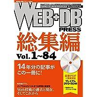 WEB+DB PRESS総集編[Vol.1~84] (WEB+DB PRESS plus)