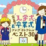 定番!!入学式&卒業式ソングコレクションベスト30