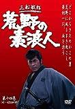 荒野の素浪人 第14巻 (3話入り) [DVD]