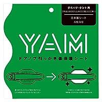 YAM ヤム ドアノブ引っかき傷保護シート ダイハツ・タント用 Y-601 -