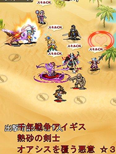 ビデオクリップ: 千年戦争アイギス 熱砂の剣士 オアシスを覆う悪意 ☆3