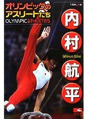 内村航平―オリンピックのアスリートたち