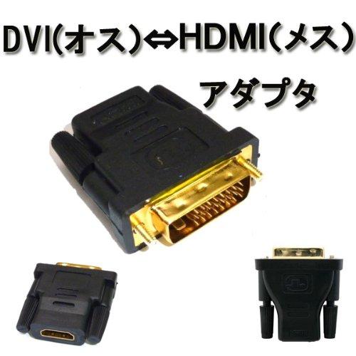 HDMI DVI変換アダプタ HDMI→DVI adapter HDMI to DVI変換 DVI [オス]←→HDMI [メス]どっちも変換可能 画質の劣化を防ぐ金メッキ加工 テレビ/DVD/モニターなどに HDMI to DVI HDMI to DVI変換アダプタ HDMI to DVI & DVI to hdmi esd3011_25