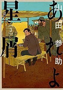 あれよ星屑 3巻 (ビームコミックス)