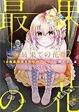 【フルカラー】最果ての花?18歳風俗嬢を国民的アイドルに育てる方法?(2) (COMIC維新)