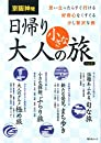京阪神発 日帰り 大人の小さな旅 Vol.2 (昭文社ムック)