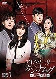 [DVD]アイムソーリー カン・ナムグ~逆転人生~ DVD-BOX1