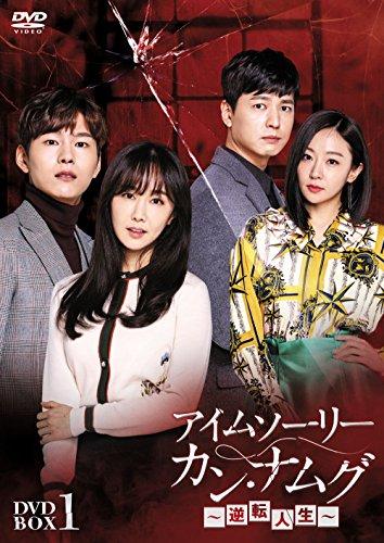 アイムソーリー カン・ナムグ~逆転人生~ DVD-BOX1