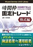 DVD 時間枠固定トレード 株式編 --20年間で学んだシステムトレードの秘宝 (<DVD>)