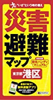 災害避難マップ 東京都 港区 (防災 地図   マップル)
