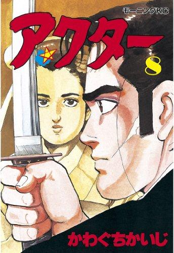 アクター(8) (モーニングコミックス)