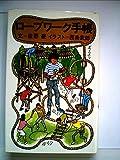 ロープワーク手帳 (1977年)