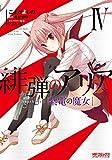 緋弾のアリア 紫電の魔女 IV (MFコミックス アライブシリーズ)