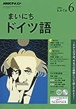 NHKラジオまいにちドイツ語 2018年 06 月号 [雑誌]